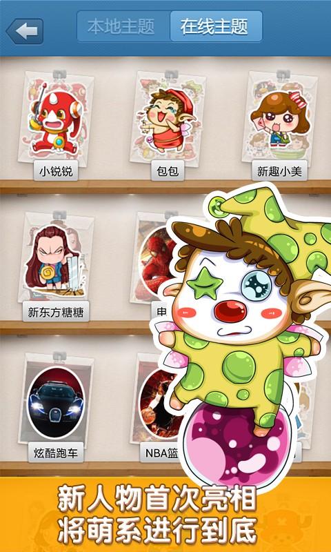 【免費社交App】多趣短信-APP點子