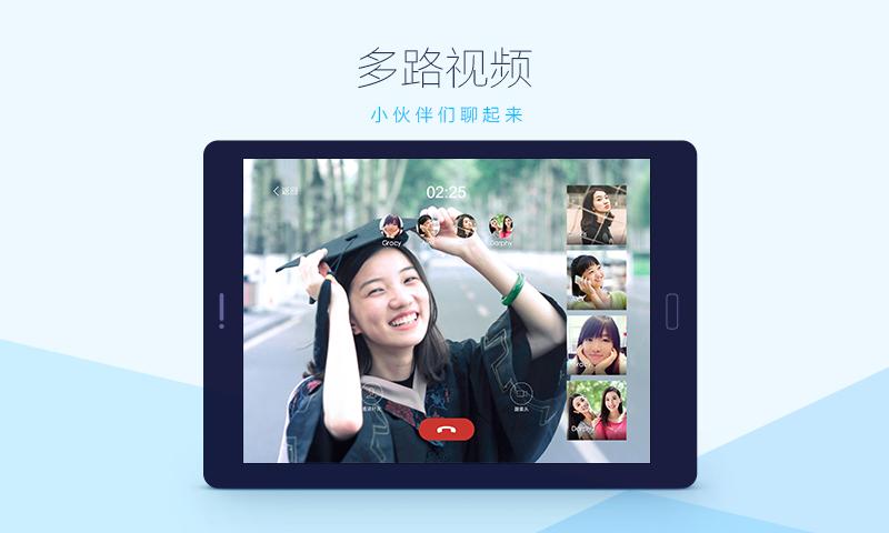 QQ HD-应用截图