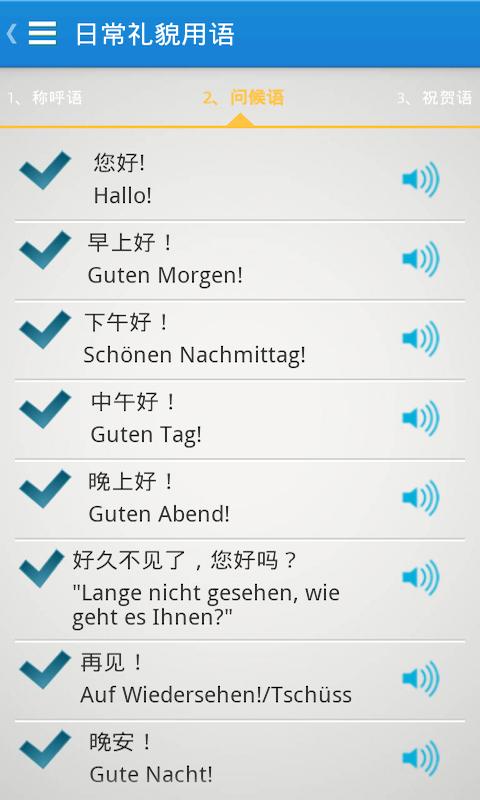 玩生產應用App|基础德语口语免費|APP試玩