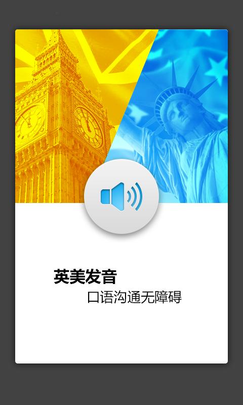 【免費生產應用App】外教社市场营销英语词典-APP點子