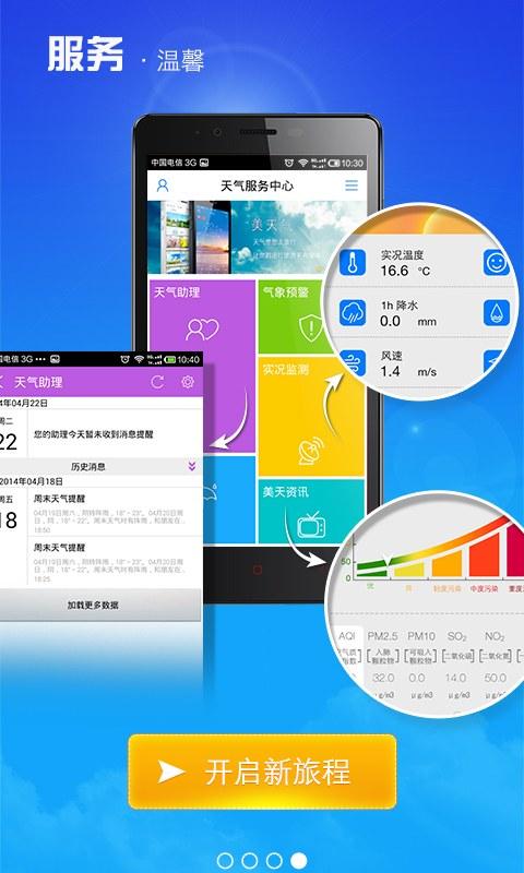 搜尋android weather app 推薦 - 免費APP