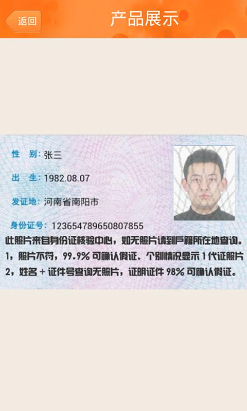 身份证照片查询