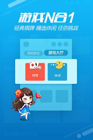 QQ游戏-应用截图