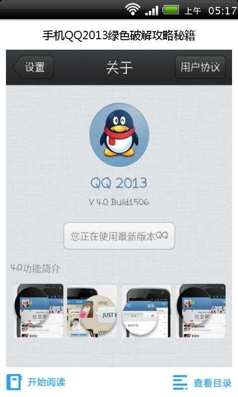 手机QQ绿色破解攻略秘籍2013