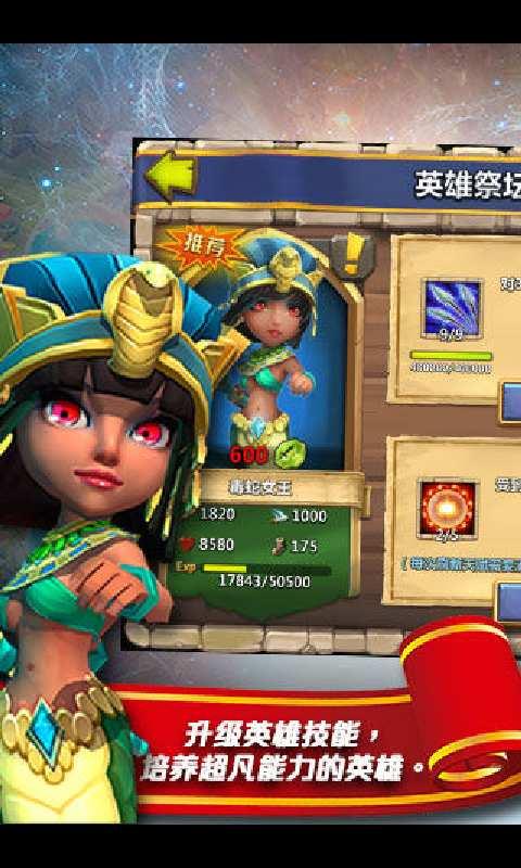城堡争霸赛|玩遊戲App免費|玩APPs