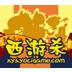 西游杀 棋類遊戲 App Store-愛順發玩APP