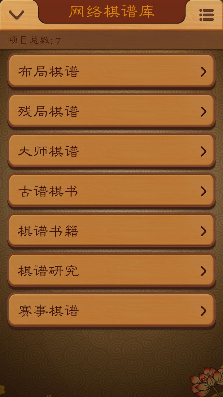 航讯中国象棋-应用截图