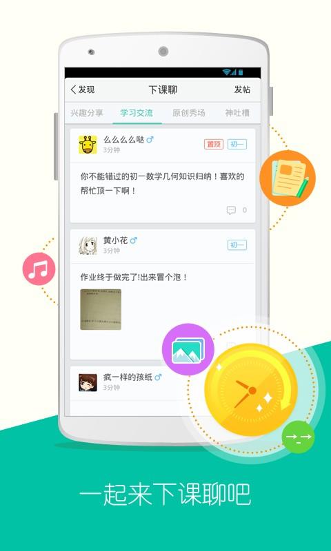 【免費生產應用App】问他作业-APP點子