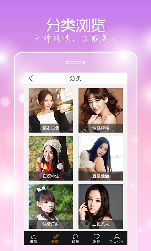 佳人易觅 社交 App-癮科技App