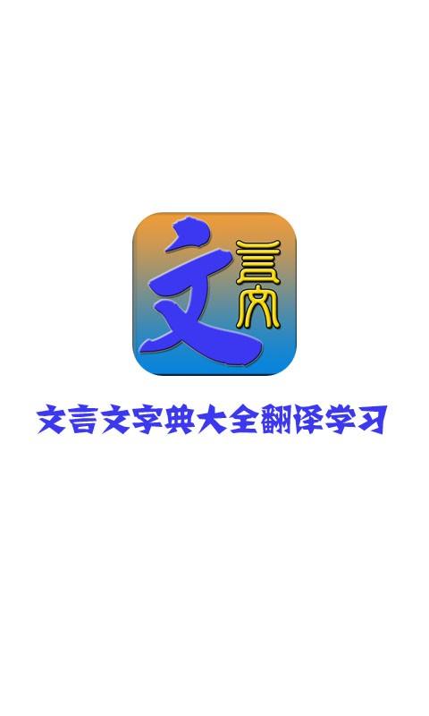 文言文字典翻译大全学习