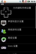 玩免費模擬APP|下載全能模拟器 DroidEmu(汉化版) app不用錢|硬是要APP