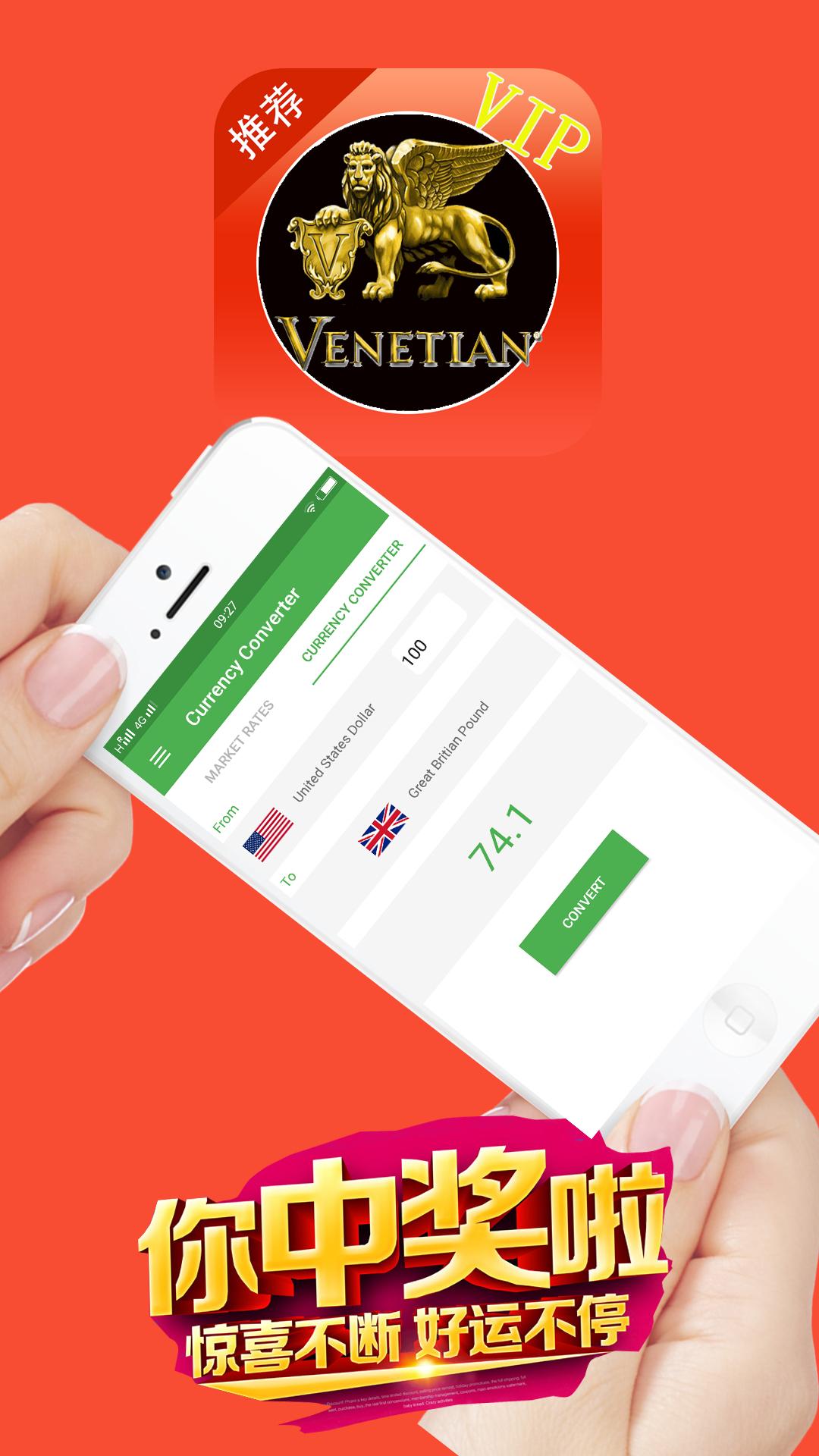 威尼斯VIP客户端-应用截图