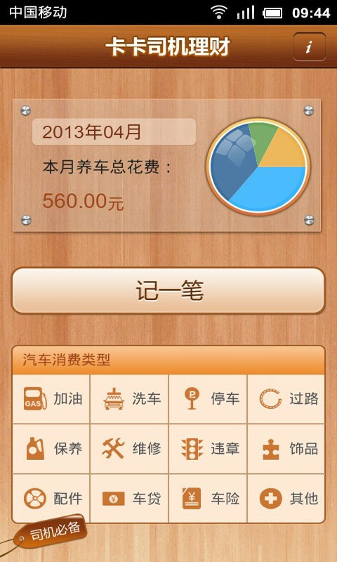 【免費財經App】卡卡司机理财-APP點子