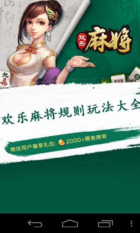 日本麻雀遊戲/ Mahjong Flash Game - Flash Game 香港