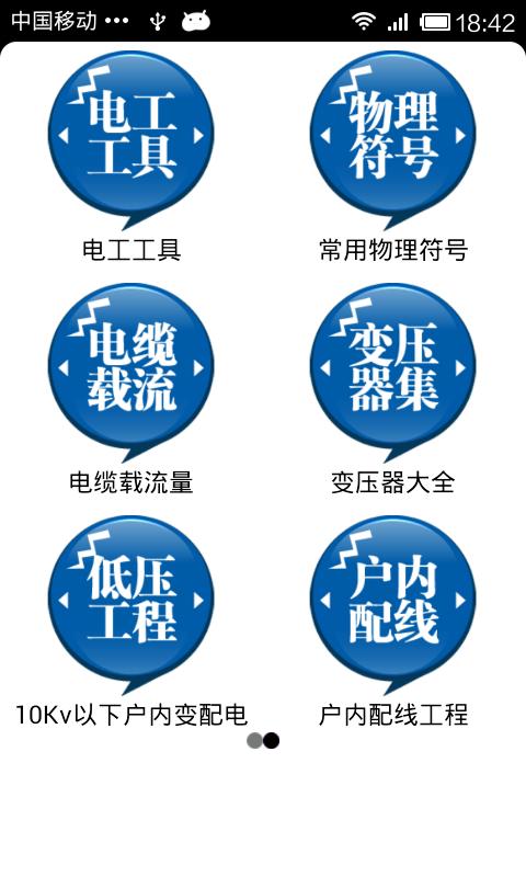 【免費生產應用App】电工助手-APP點子
