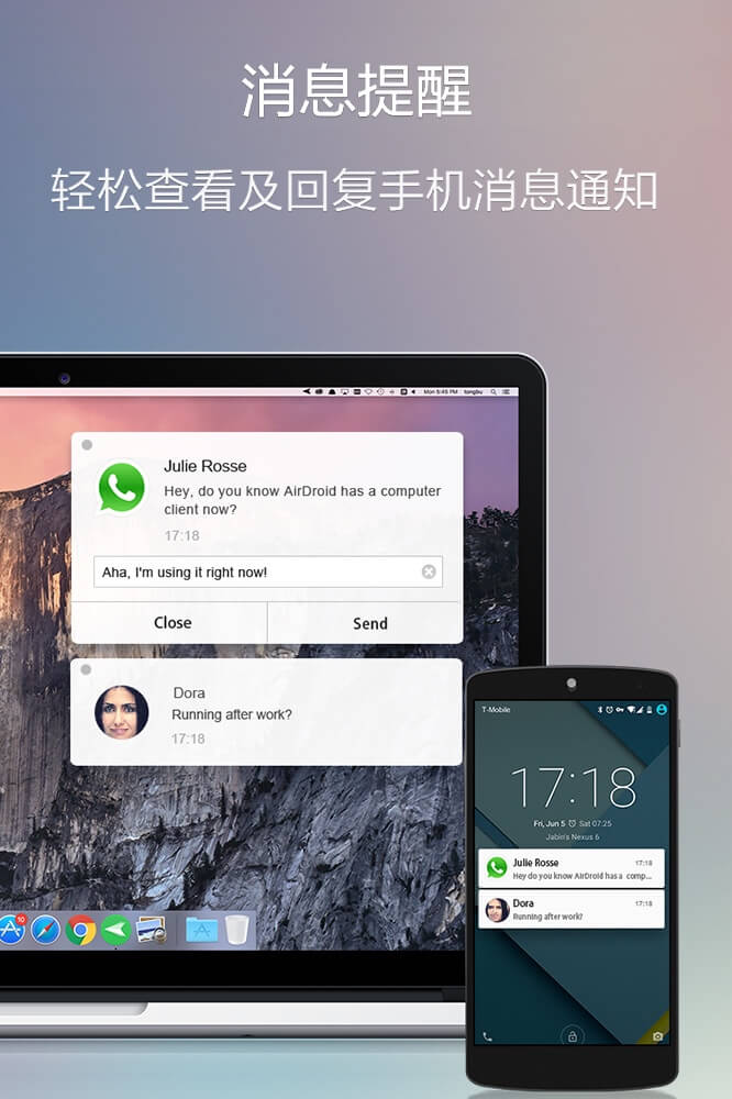 AirDroid-应用截图