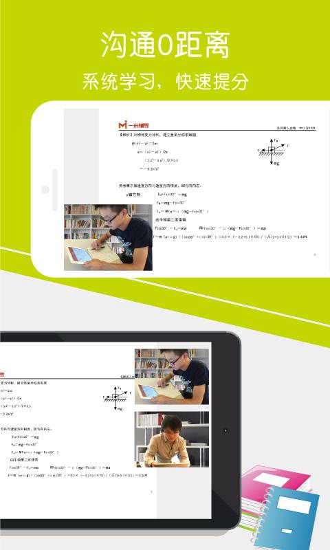 一米辅导-HD|玩生活App免費|玩APPs