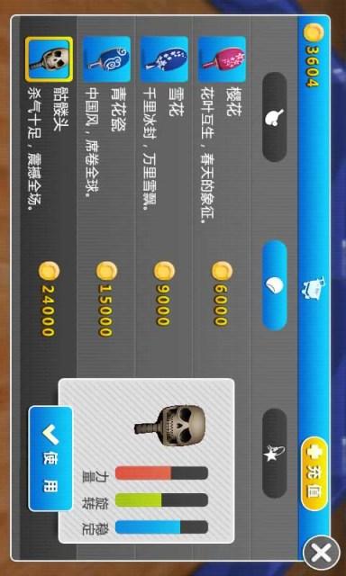 乒乓球联赛3D-II 體育競技 App-愛順發玩APP