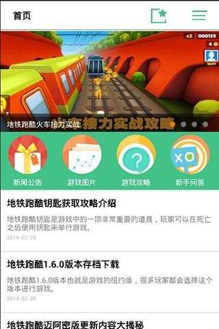 【免費模擬App】地铁跑酷攻略百宝箱-APP點子