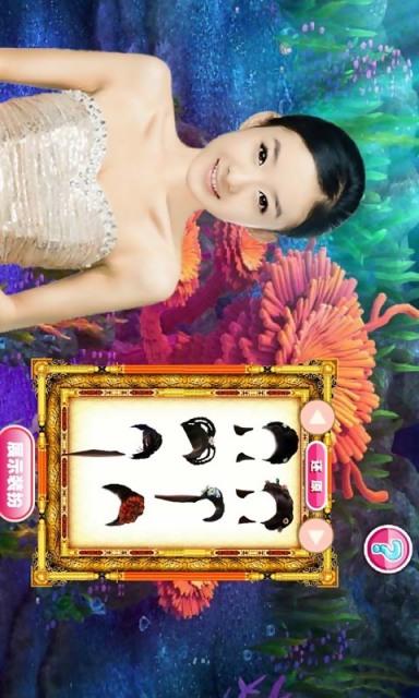 【免費遊戲App】追鱼传奇之赵丽颖化妆-APP點子