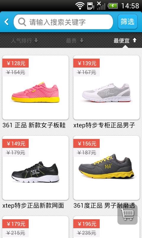 玩免費生活APP 下載运动鞋网 app不用錢 硬是要APP
