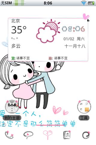 玩免費個人化APP|下載超有爱情侣主题 app不用錢|硬是要APP