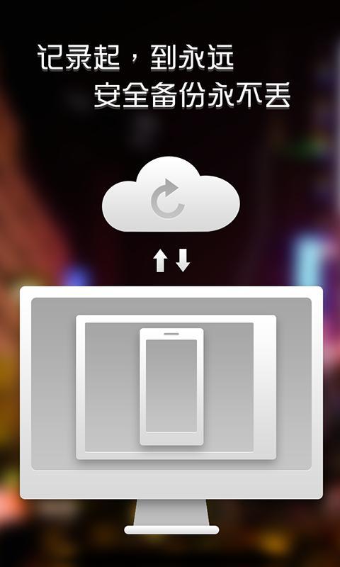 玩免費生活APP 下載记记日记 app不用錢 硬是要APP