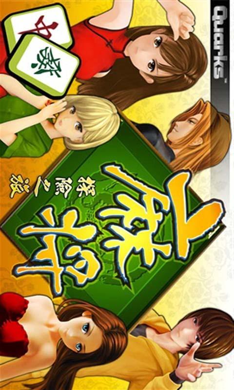 四川麻将游戏 单机版