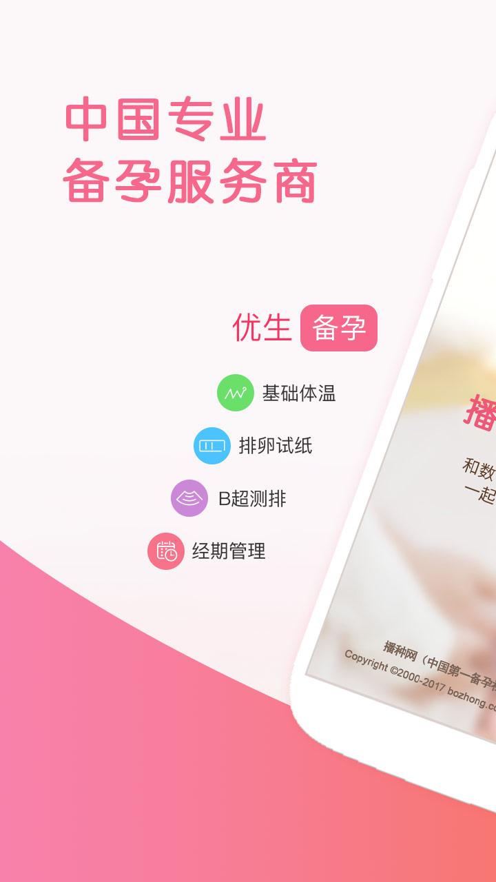 播种怀孕社区-备孕孕育-应用截图