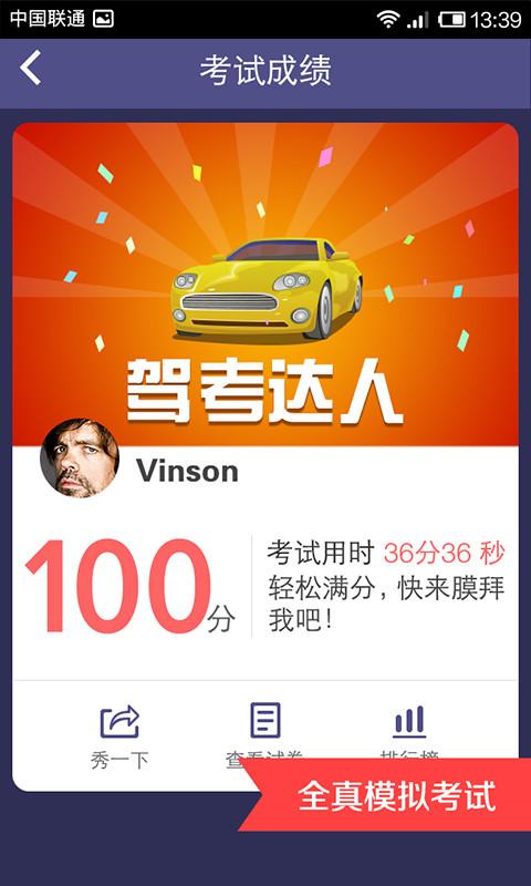 【免費生產應用App】车轮考驾照-APP點子