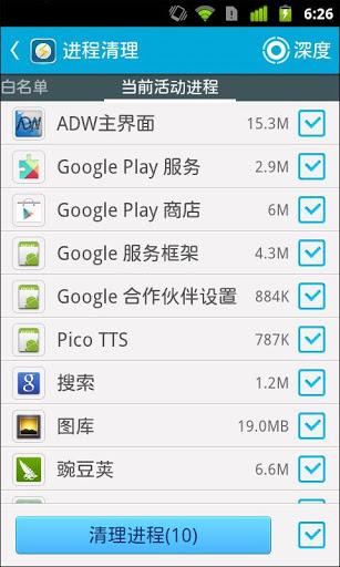 玩工具App|安管优化免費|APP試玩