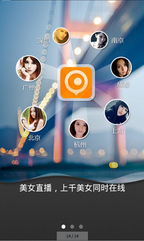 玩免費社交APP 下載美女视频 app不用錢 硬是要APP