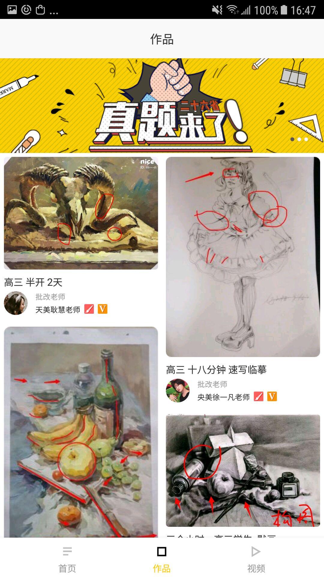 艺术助手-应用截图