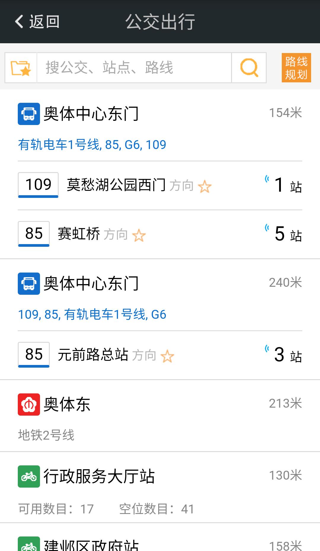 我的南京-应用截图