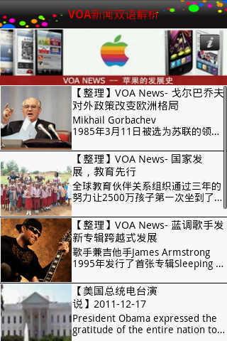 VOA有声双语新闻