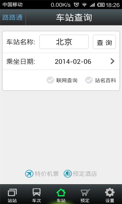 路路通 旅遊 App-愛順發玩APP