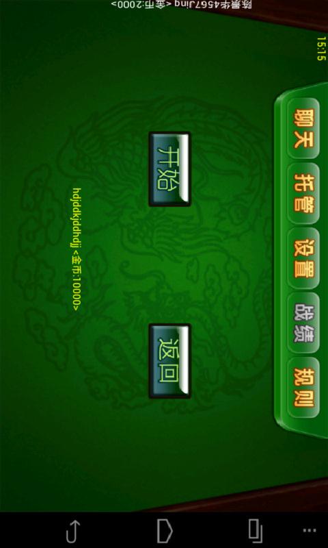 瘋麻將16張 - 1mobile台灣第一安卓Android下載站