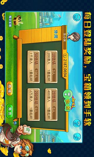 開心麻將_開心麻將官方網站_微遊戲開心麻將-新浪微博官方遊戲平台