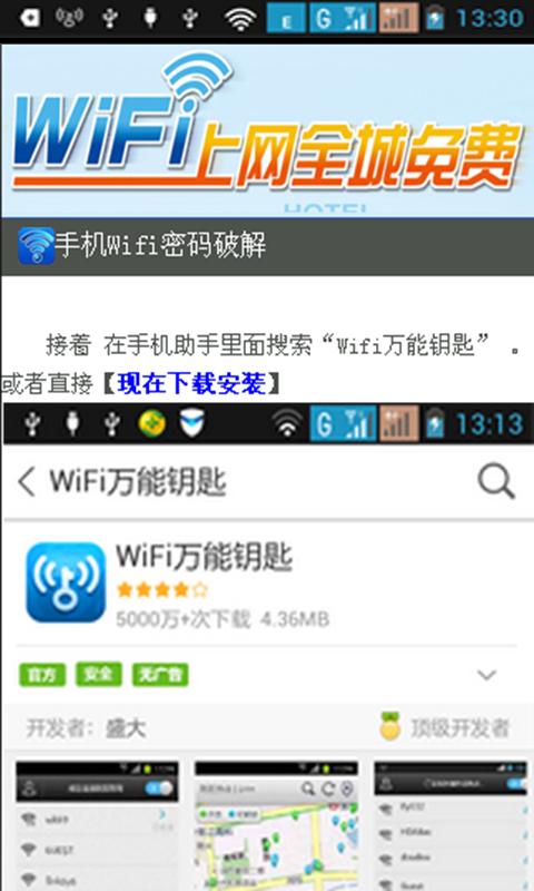 免費生活App|手机Wifi密码破解|阿達玩APP