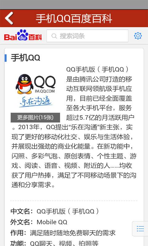 手机QQ2014