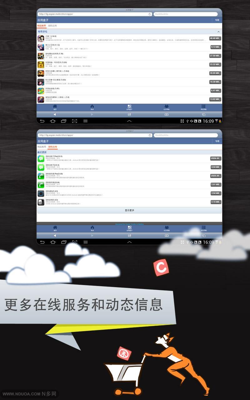 领航桌面 i6 HD