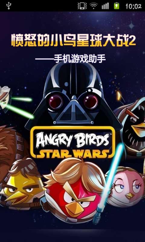 愤怒的小鸟星球大战2-手机游戏助手