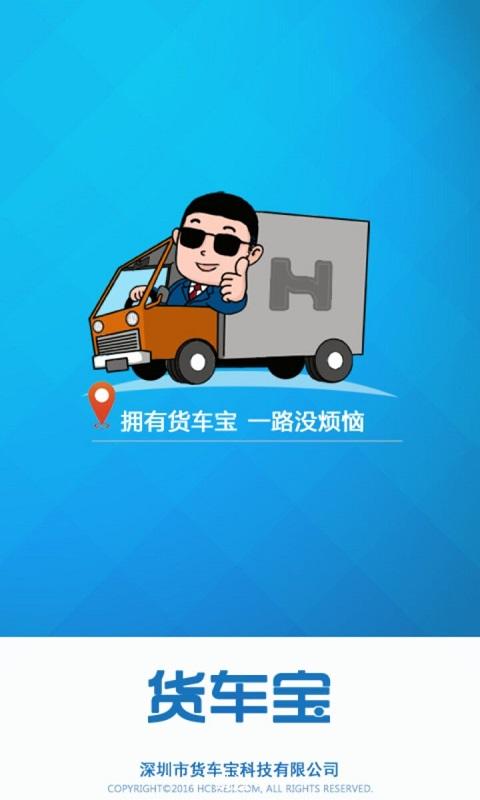 货车宝货车导航-应用截图