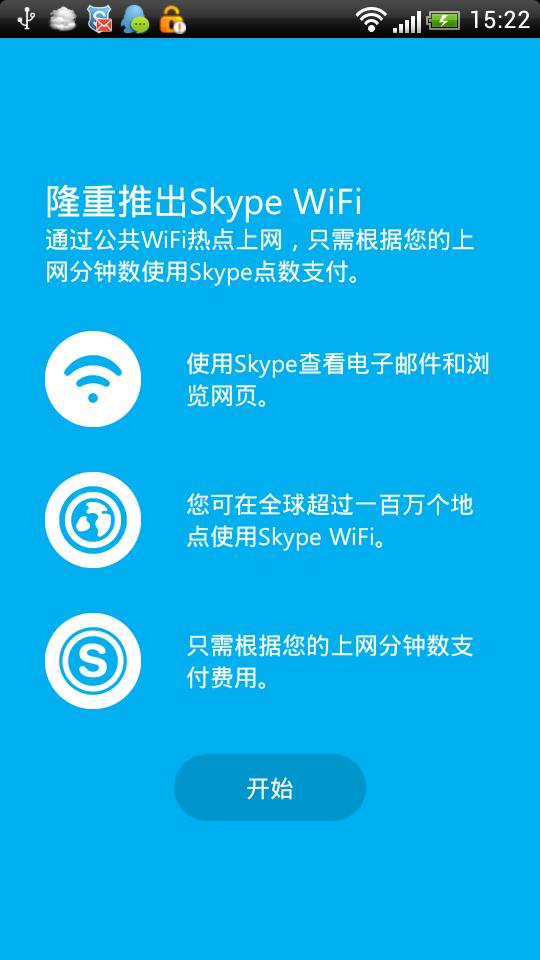 入門 Skype_00003__ (iPhone) - Help for Skype – user guides, FAQs, customer support