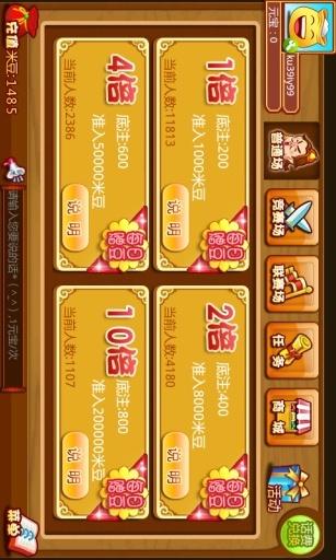 免費棋類遊戲App 爱斗地主OnLine 阿達玩APP
