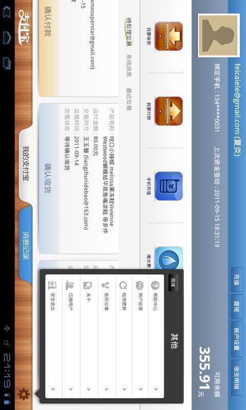 玩免費財經APP|下載支付宝(Pad版) app不用錢|硬是要APP