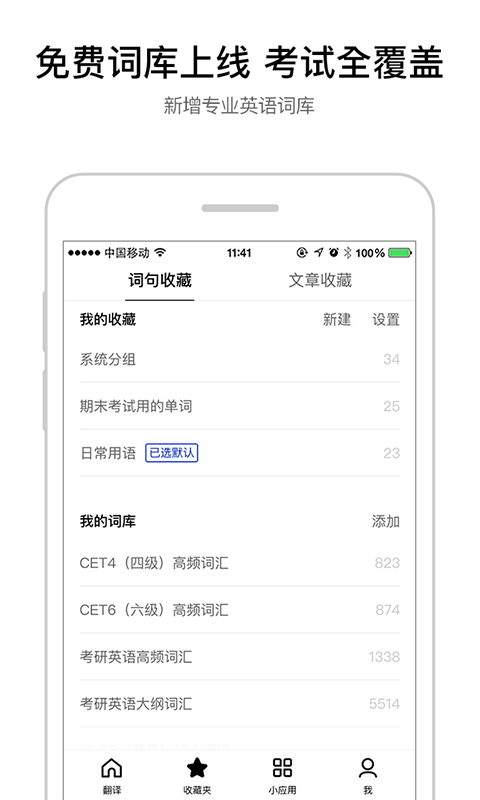 百度翻译-应用截图