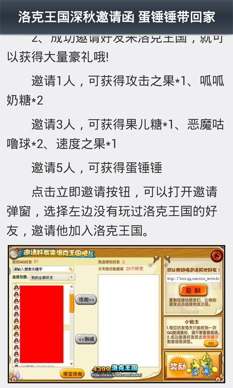 玩免費模擬APP|下載洛克王国马年全新刷级攻略2014 app不用錢|硬是要APP