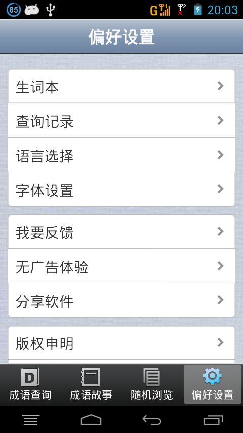 【免費生產應用App】成語 典-APP點子