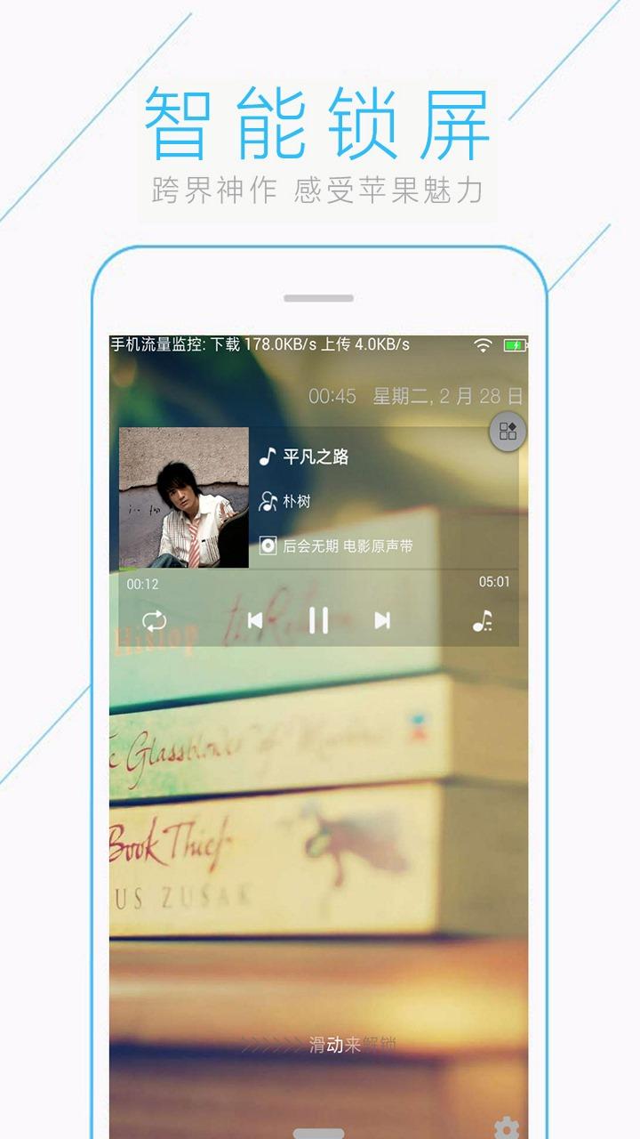 iPhone8苹果锁屏主题-应用截图